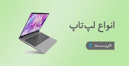 فروش ویژه لپ تاپ قم