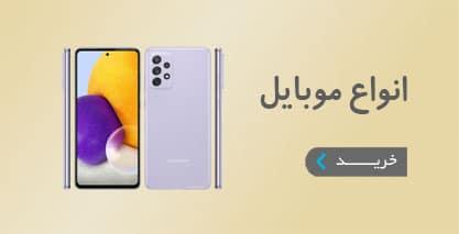 فروش ویژه انواع موبایل در قم