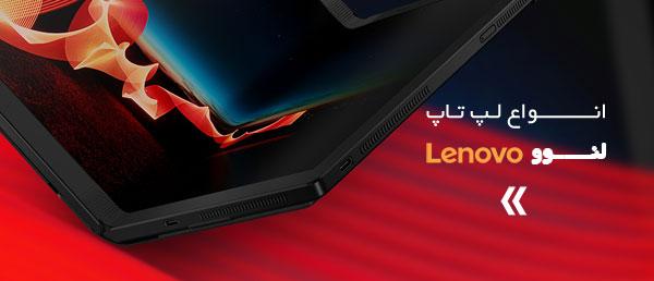 انواع لپ تاپ لنوو براکالا